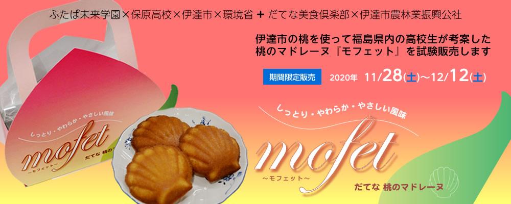 桃のマドレーヌ モフェット