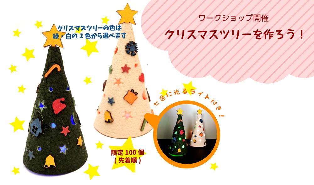 クリスマスツリーを作ろう